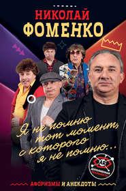 Николай Фоменко. Афоризмы и анек… - Николай Фоменко