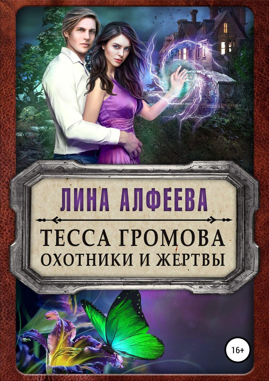Книга «охотники и жертвы» — райчел мид скачать fb2.