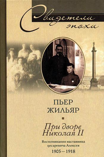 Скачать Воспоминания великой княжны. Страницы жизни кузины Николая II. 1890-1918