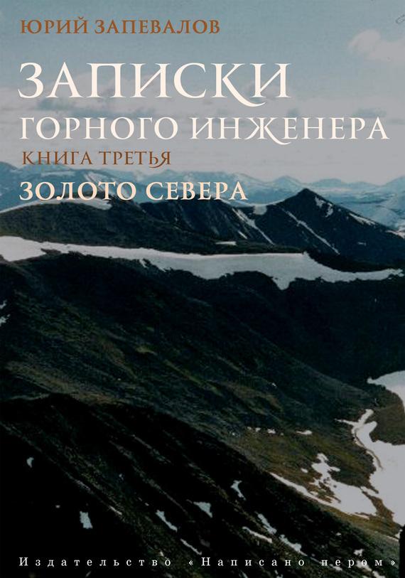 Обложка Уральские россыпи