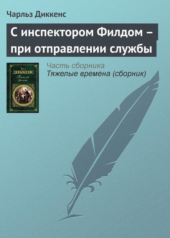 Книга С инспектором Филдом – при отправлении службы