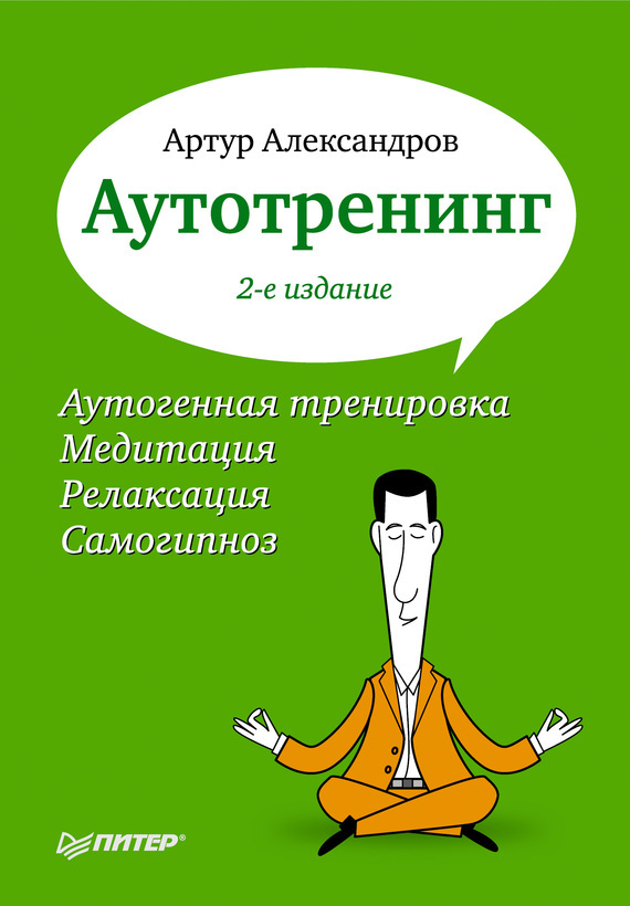 Александров А. А. — Аутотренинг