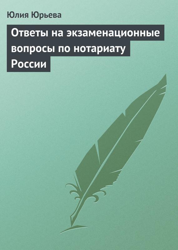 Ответы на экзаменационные вопросы по нотариату России