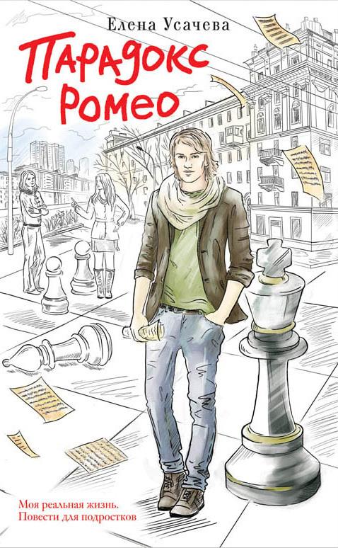 Книга Парадокс Ромео