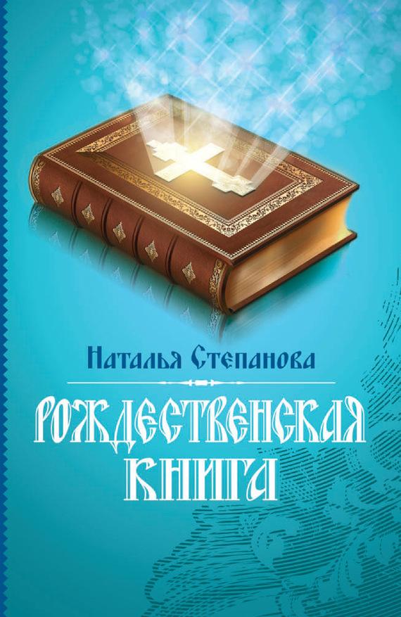Читать книгу Как защититься с помощью ангелов