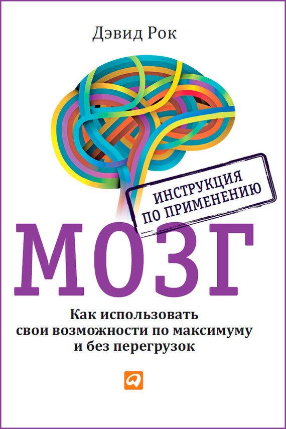 Мозг Инструкция По Применению Д Рок Читать Онлайн img-1