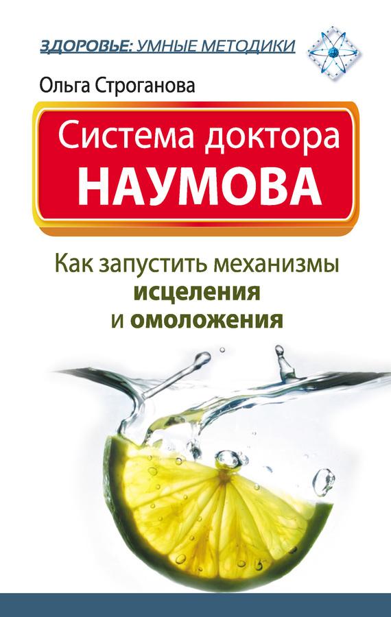 наумов дмитрий власович книга правильное питание