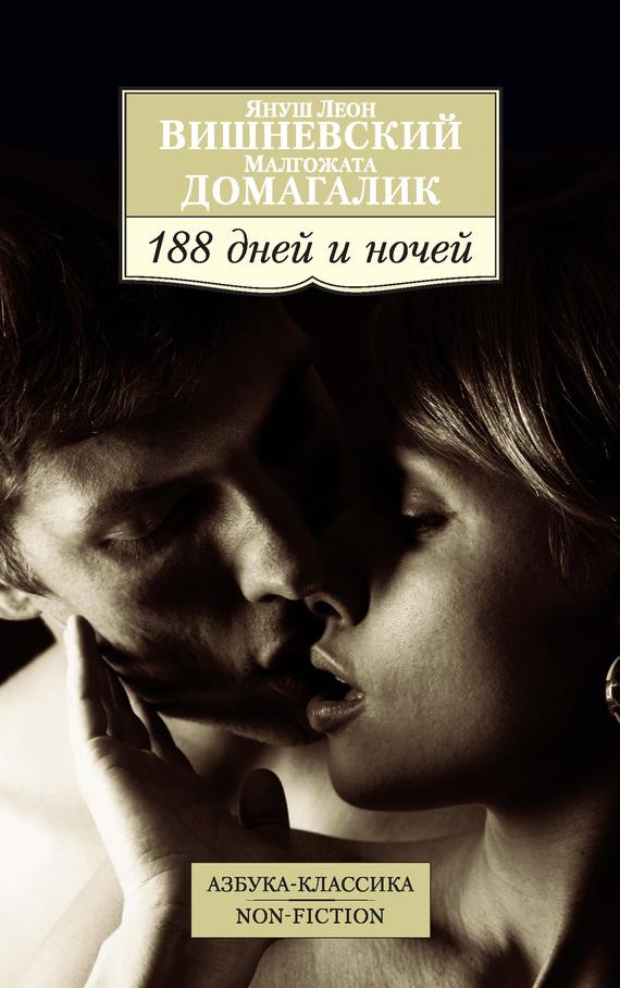 188 дней и ночей скачать бесплатно pdf