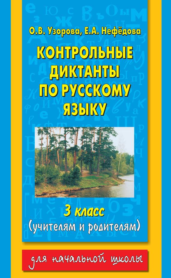 Скачать сочинение 4 класс осенний лес