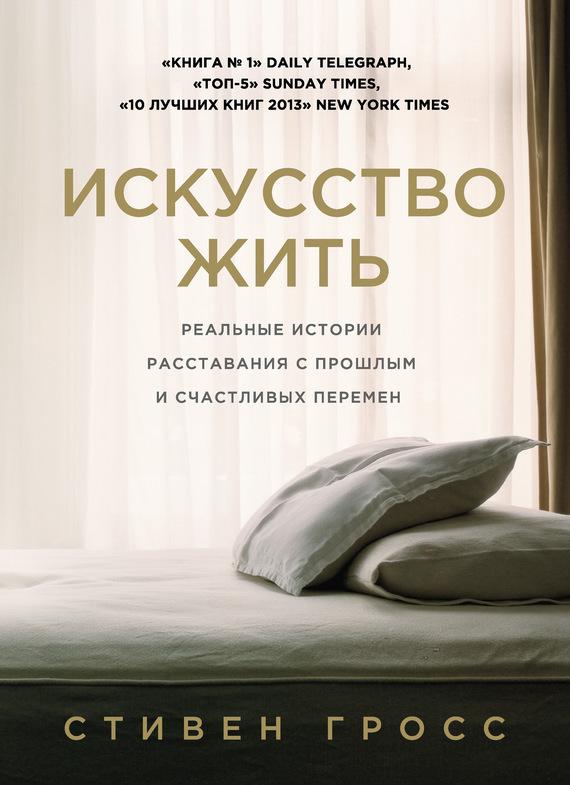 Книга Приоткрытоеокно