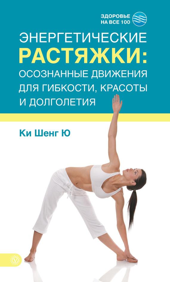 Подборка по йоге, акупунктуре, рефлексотерапии (6 книг Ки Шенг Ю) | [Infoclub.PRO]