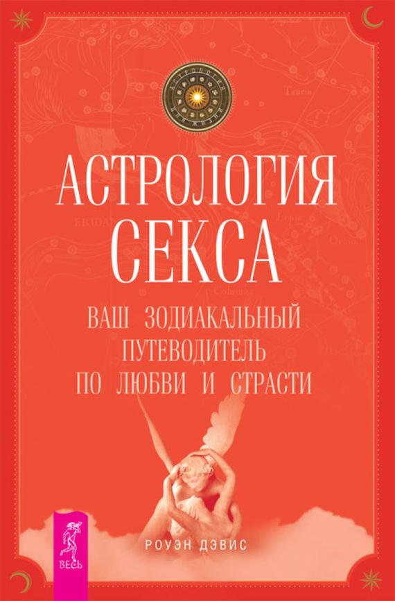 Роуэн Дэвис «Астрология секса. Ваш зодиакальный путеводитель по любви и страсти»