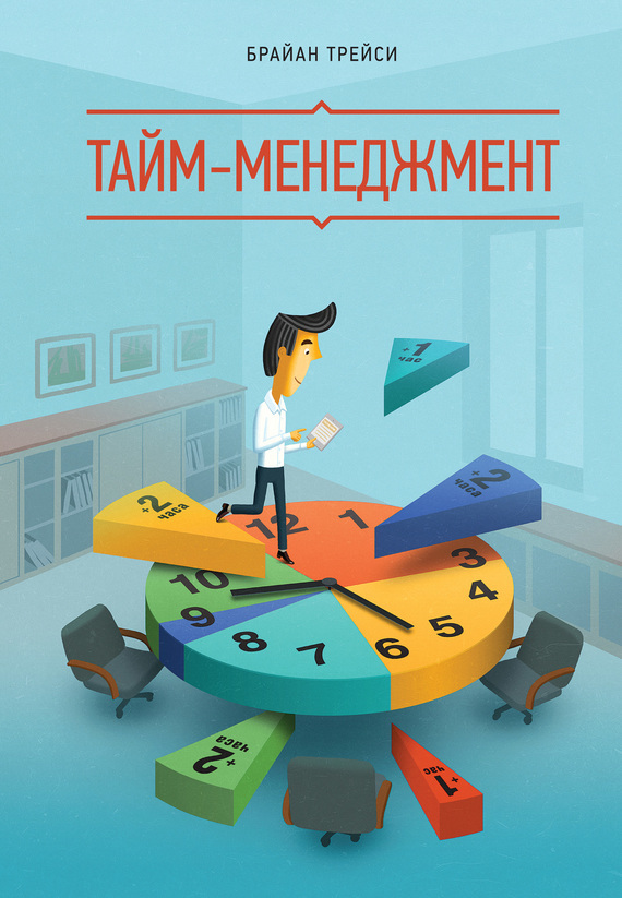 Брайан Трейси — Тайм-менеджмент