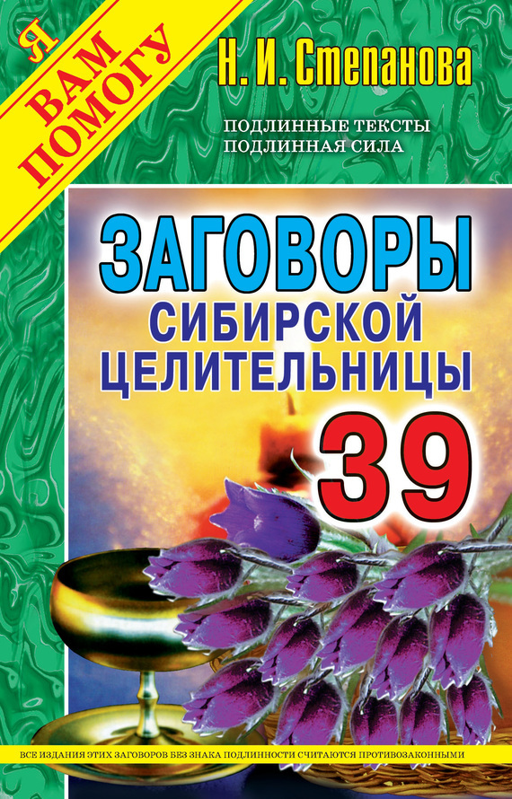 скачать книгу степановой заговоры сибирской целительницы