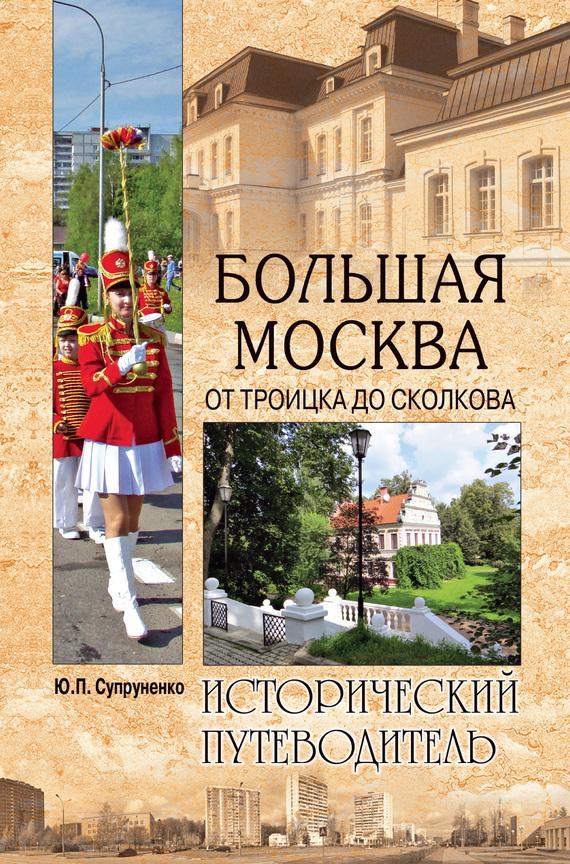 Книга Большая Москва. От Троицка до Сколкова