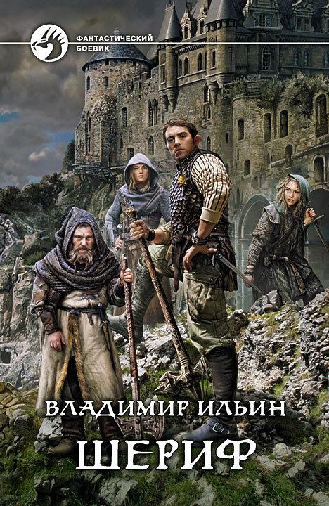 Владимир Ильин «Шериф»
