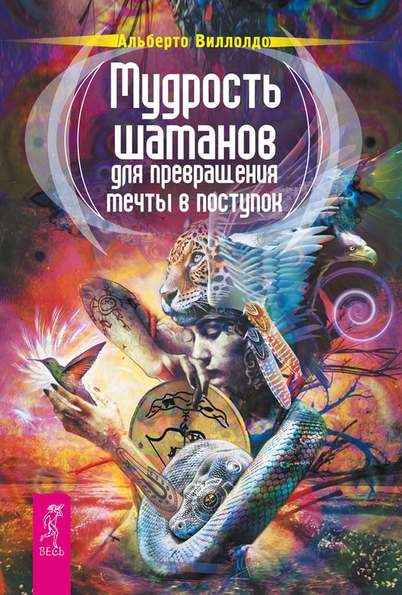 Мудрость шаманов для превращения мечты в поступок | [Infoclub.PRO]