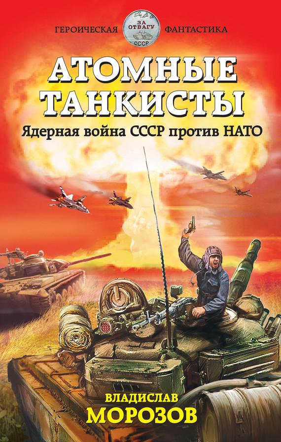 Владислав Морозов «Атомные танкисты. Ядерная война СССР против НАТО»