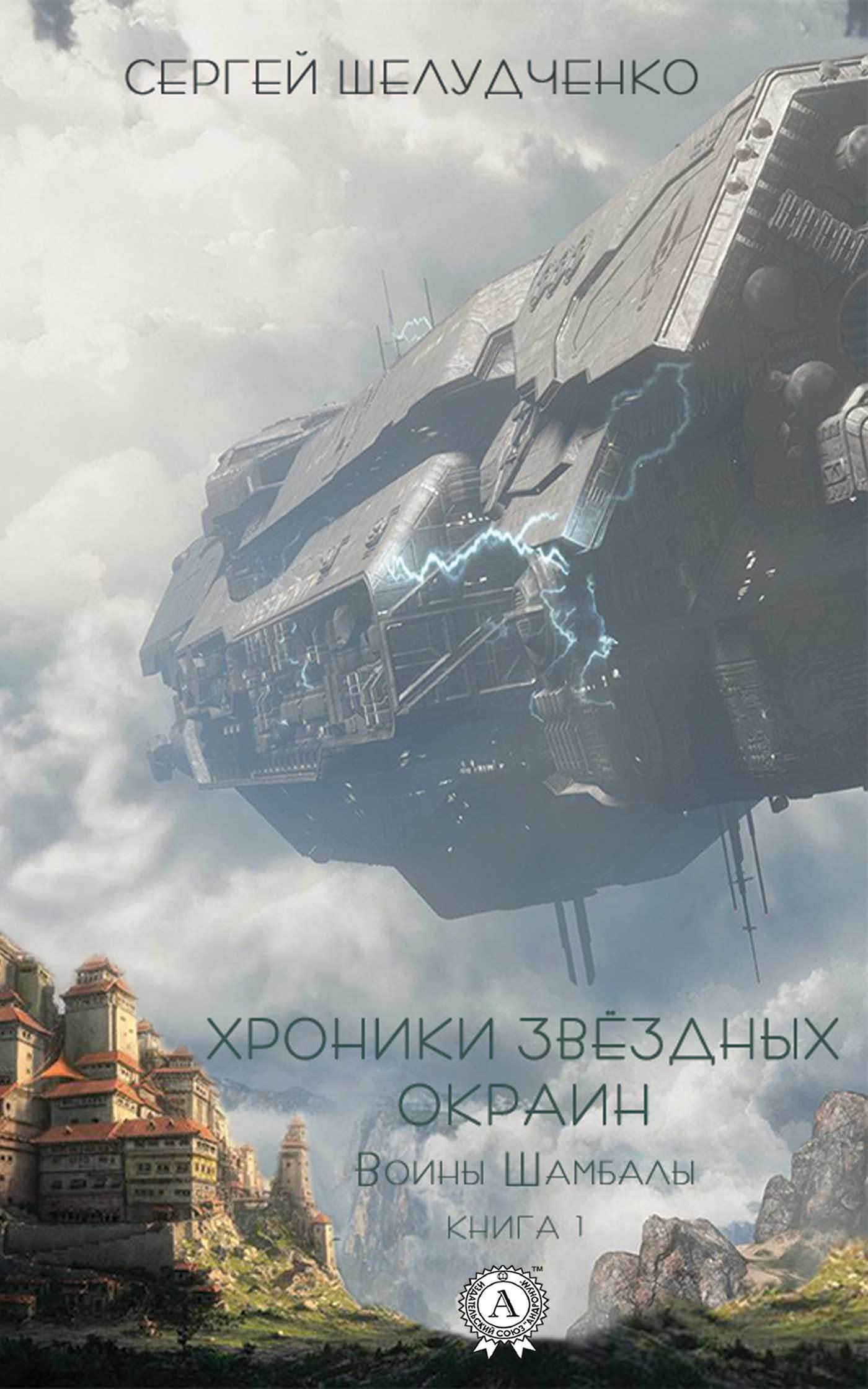 Сергей Шелудченко «Воины Шамбалы»