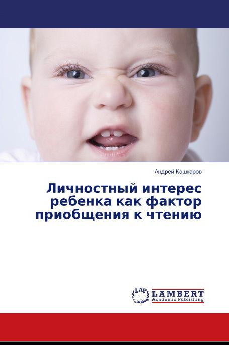 fb2 Личностный интерес ребенка как фактор приобщения к чтению