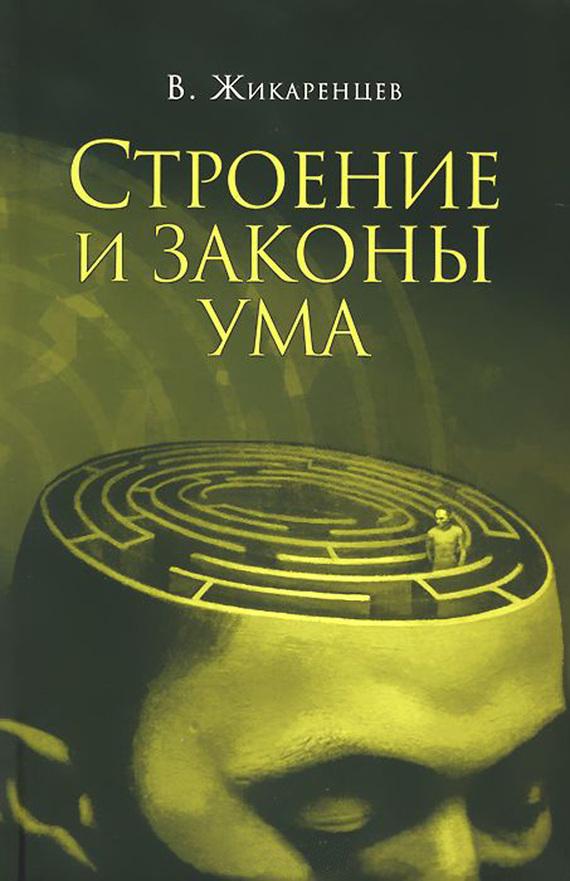 Обложка книги Строение и законы ума