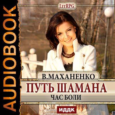 Аудиокнига Путь Шамана. Час боли Автор: Василий Маханенко