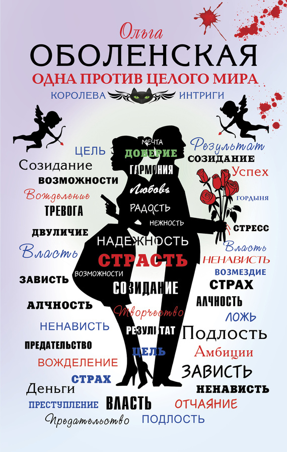 fb2 Одна против целого мира