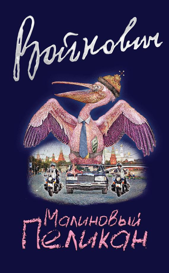 Малиновый пеликан fb2 скачать