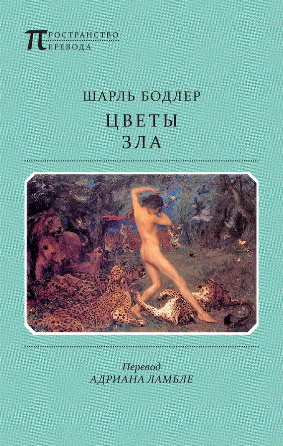 epub Цветы Зла (сборник)