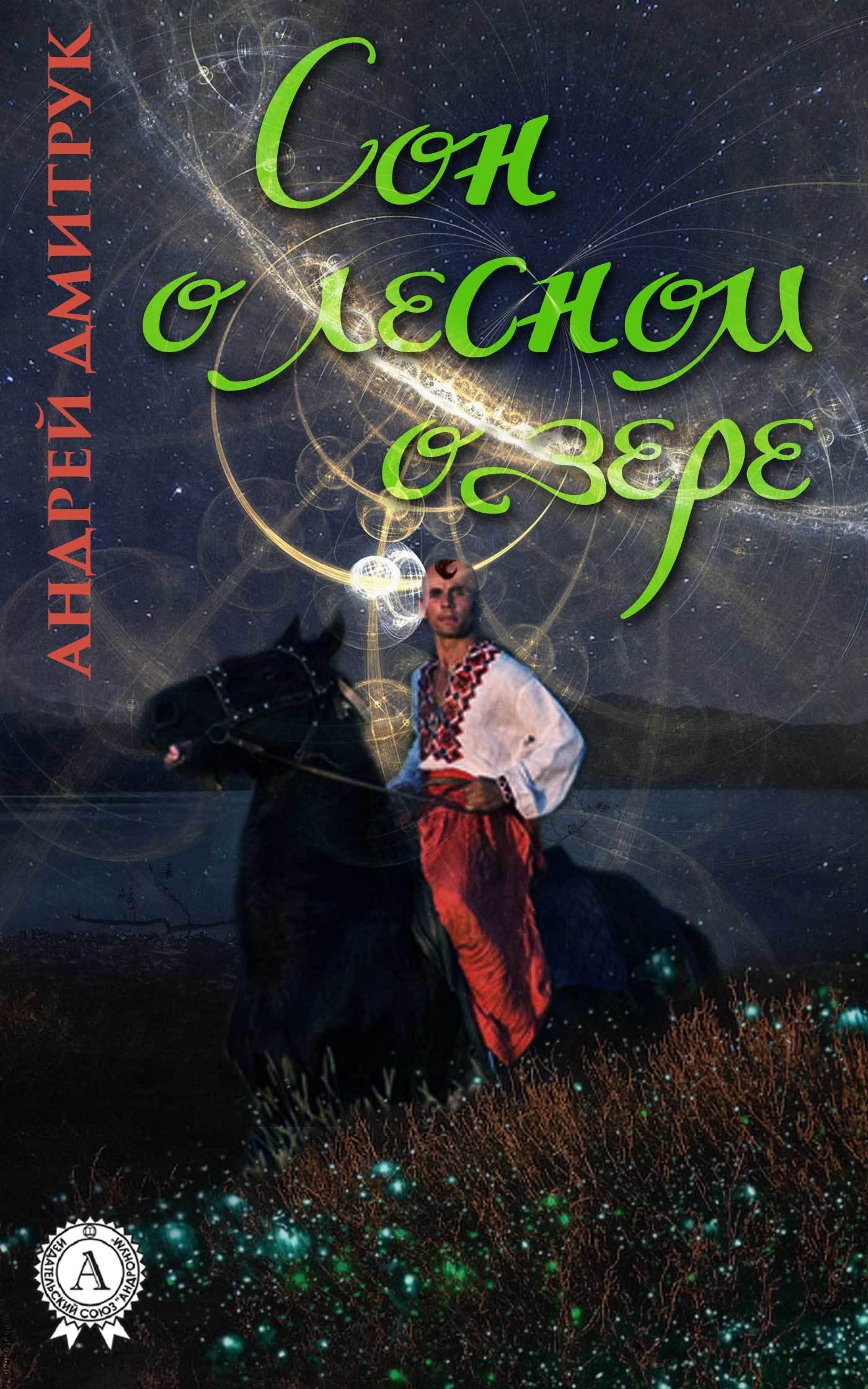 Обложка книги Сон о лесном озере