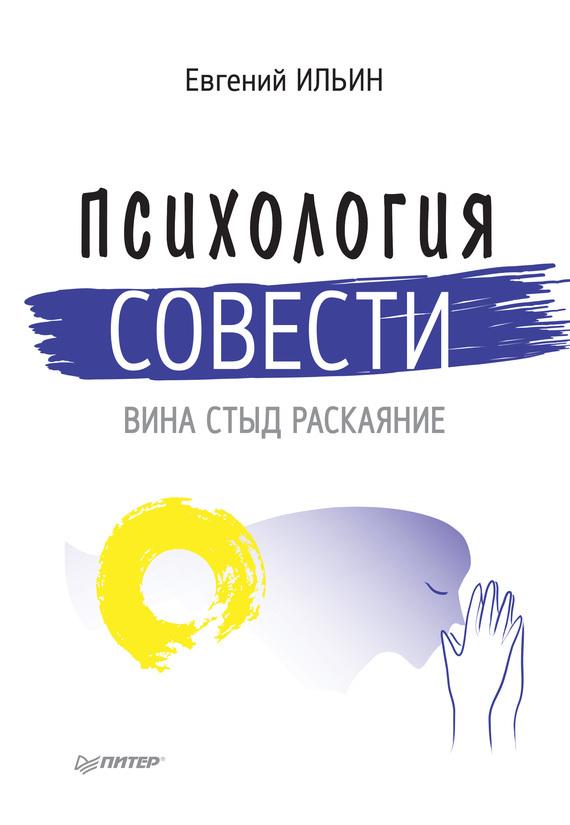 Ильин Е. П. — Психология совести. Вина, стыд, раскаяние
