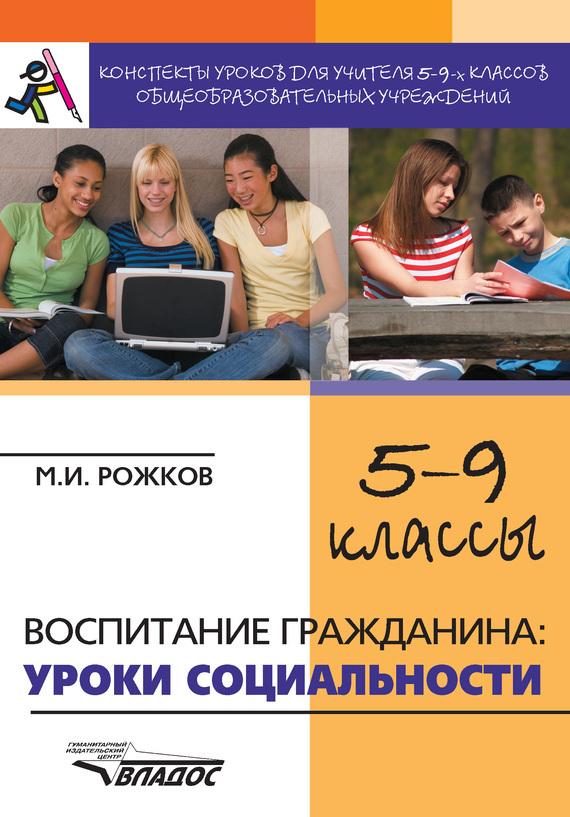 epub Конспекты уроков для учителя 10–11 классов общеобразовательных учреждений. Воспитание гражданина: уроки социальности