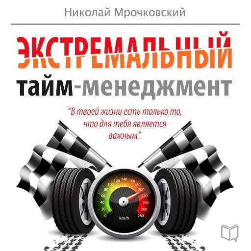 Аудиокнига Экстремальный тайм-менеджмент Авторы:Алексей Толкачев, Николай Мрочковский
