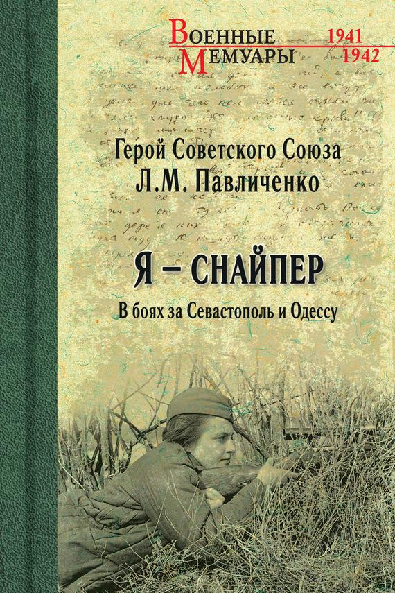 Обложка книги электронный журнал 8 гимназия севастополь