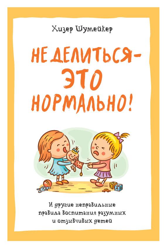 книга как это работает для детей скачать