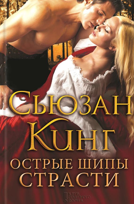 Обложка книги Добропорядочный распутник