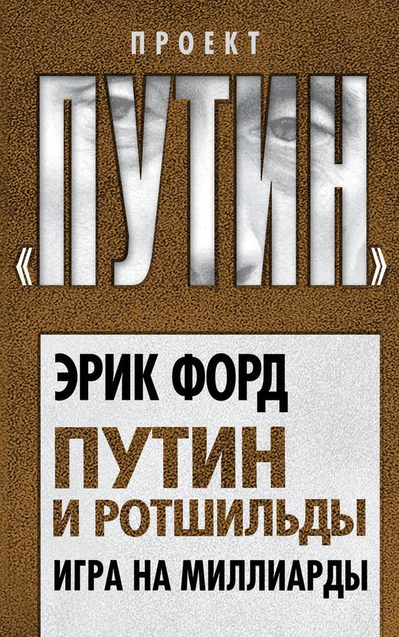 Книги о путине скачать бесплатно бесплатно