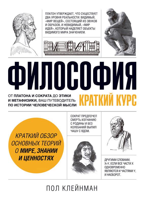 Читать Философия. Краткий курс