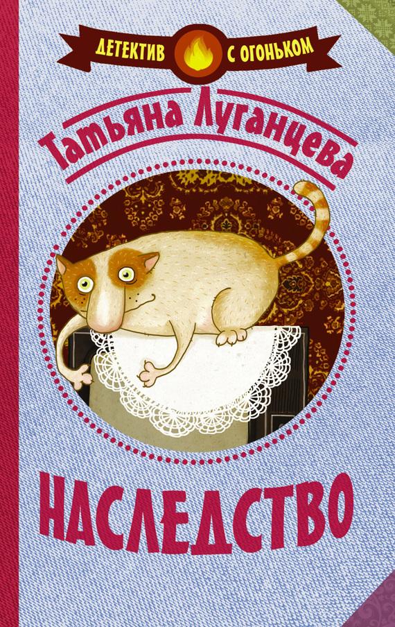 Читать книгу татьяны луганцевой