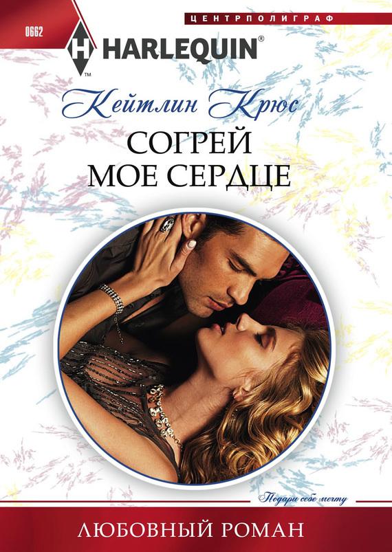 читать книгу роман русскую онлайн экономьВ выборе