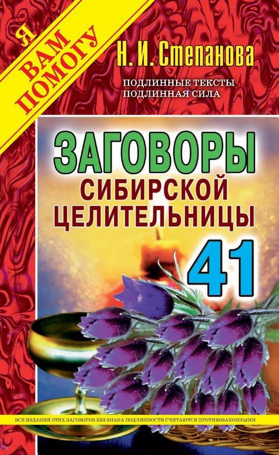 Книга сибирской целительницы натальи степановой скачать бесплатно