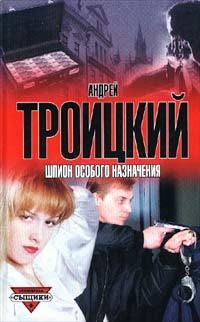 Скачать Андрей Троицкий бесплатно Шпион особого назначения