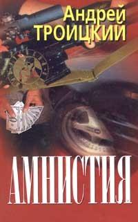 бесплатно скачать Андрей Троицкий интересная книга