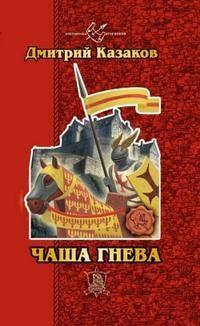 Казаков, Дмитрий  - Чаша гнева