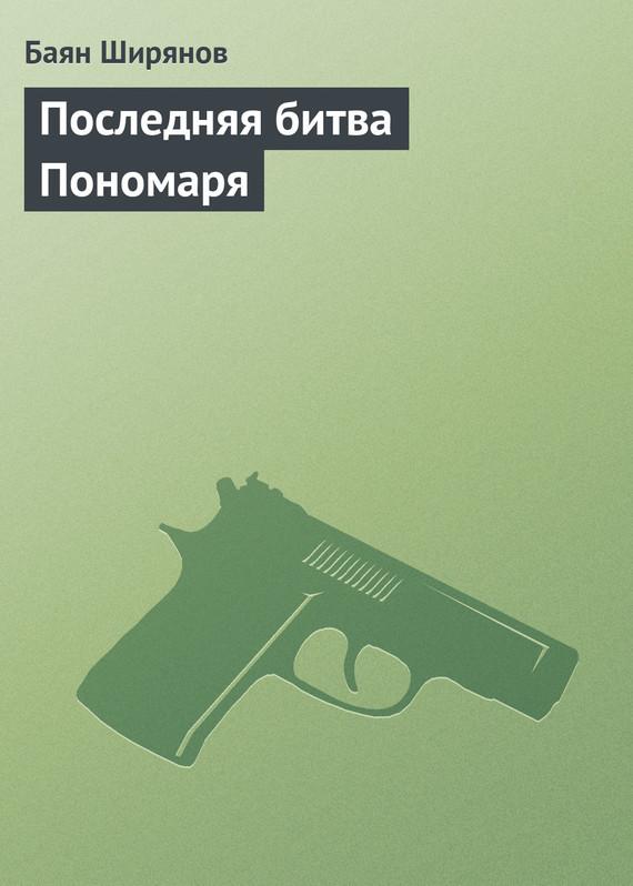 доступная книга Баян Ширянов легко скачать