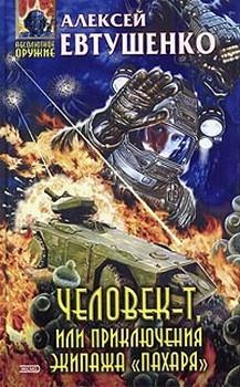 Скачать Человек-Т, или Приключения экипажа Пахаря бесплатно Алексей Евтушенко