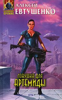 доступная книга Алексей Евтушенко легко скачать