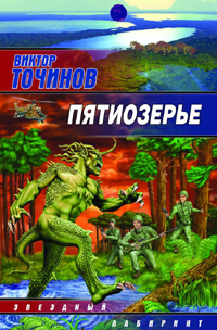 Скачать Пятиозерье бесплатно Виктор Точинов