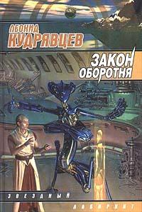 бесплатно скачать Леонид Кудрявцев интересная книга