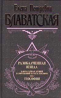 Елена Блаватская Разоблаченная Изида. Том II каббала